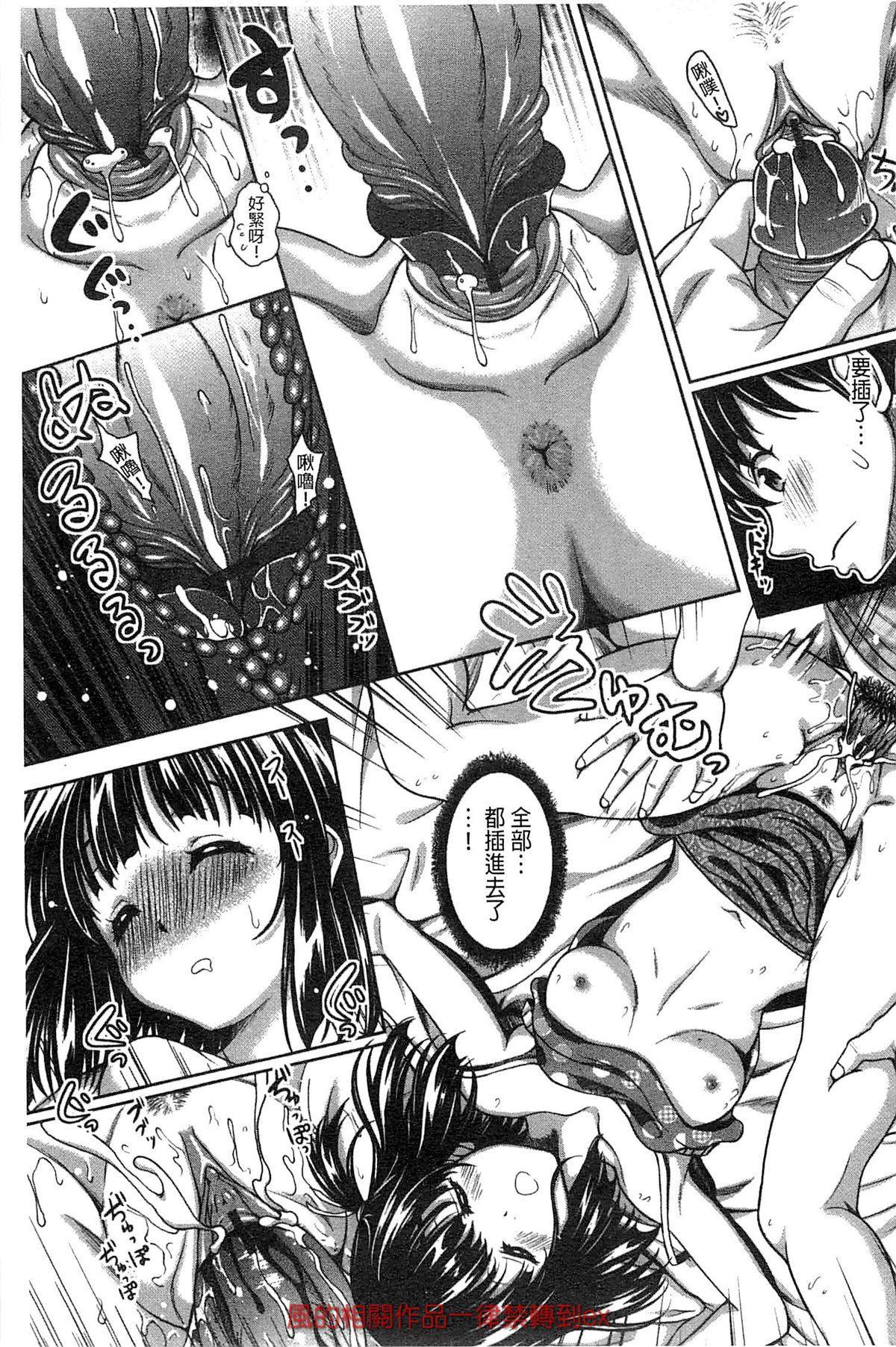 Hajimete nan da kara 87