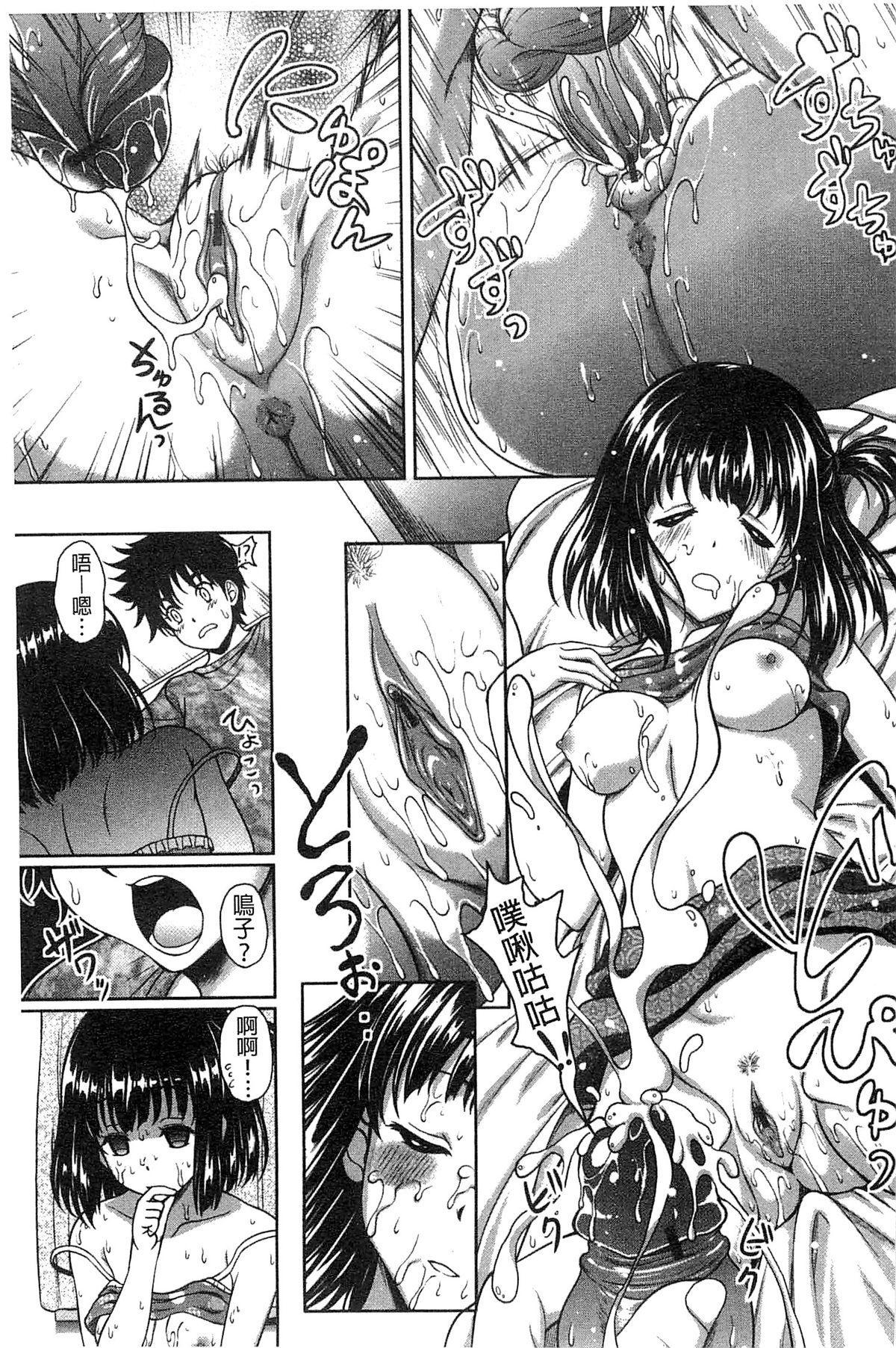 Hajimete nan da kara 89