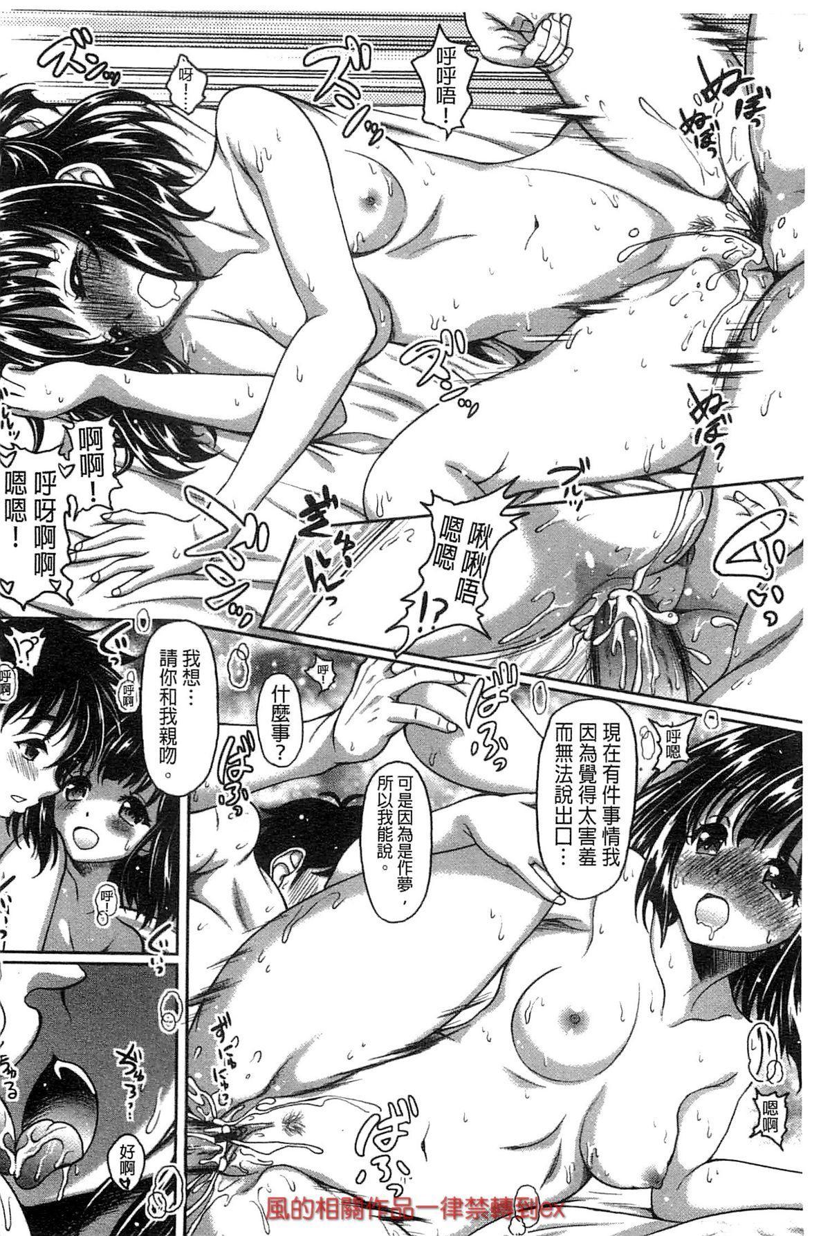 Hajimete nan da kara 94