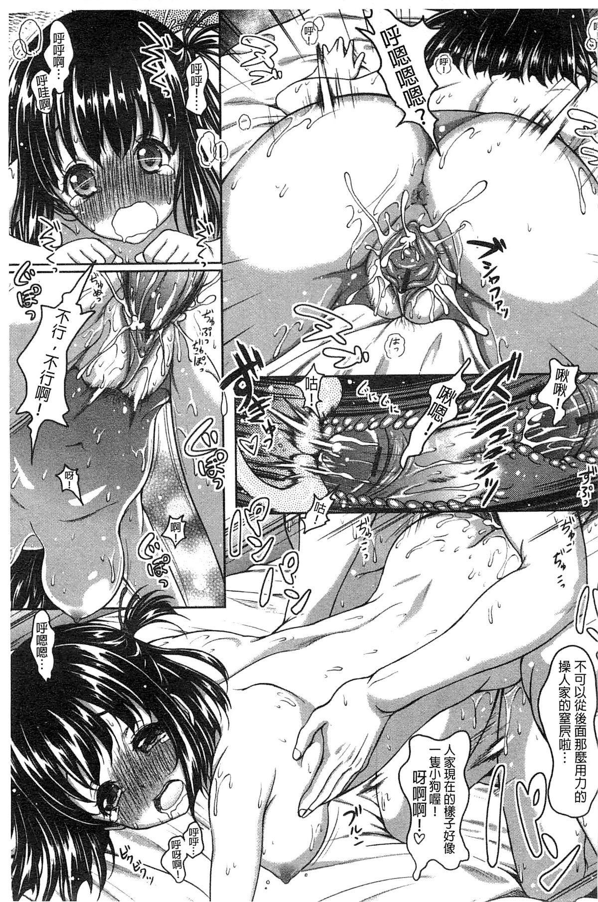 Hajimete nan da kara 95