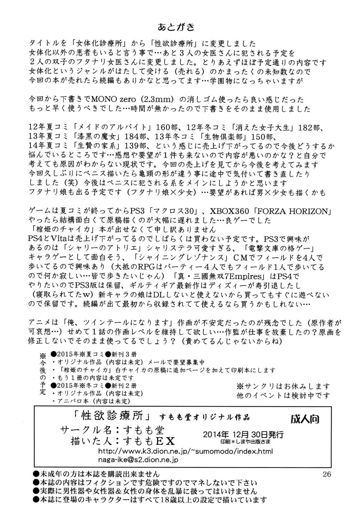 Seiyoku Shinryousho 25