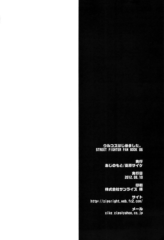 Ulcos Hajimemashita 24