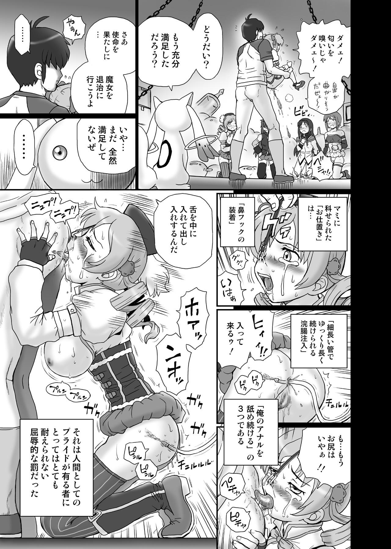"""Mado★Magi"" Anal & Scatolo Sakuhinshuu 21"