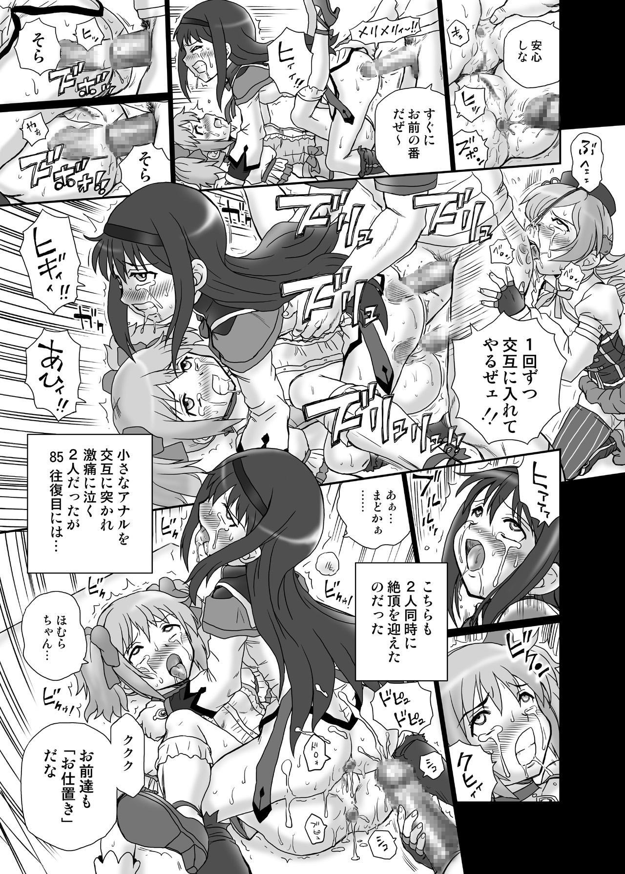 """Mado★Magi"" Anal & Scatolo Sakuhinshuu 25"