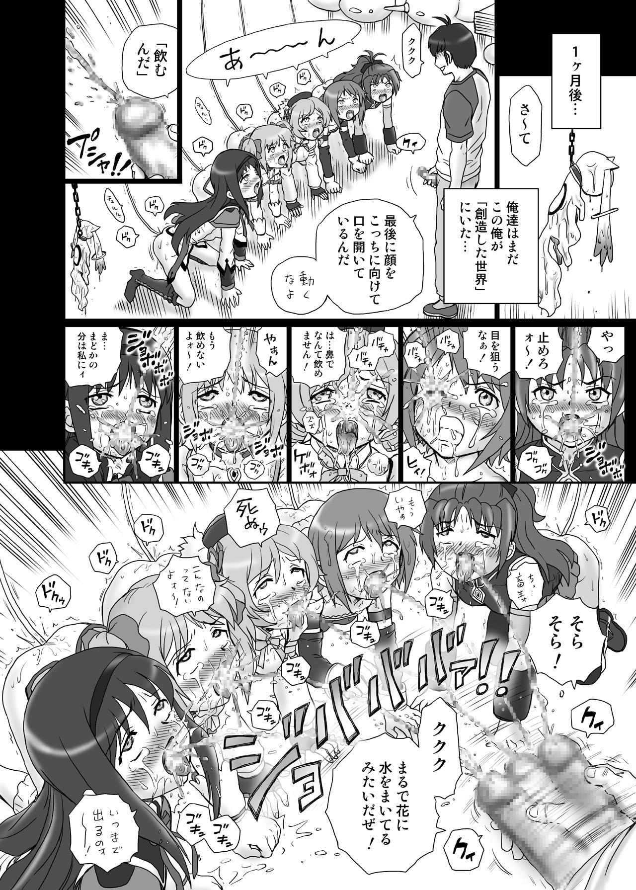 """Mado★Magi"" Anal & Scatolo Sakuhinshuu 30"