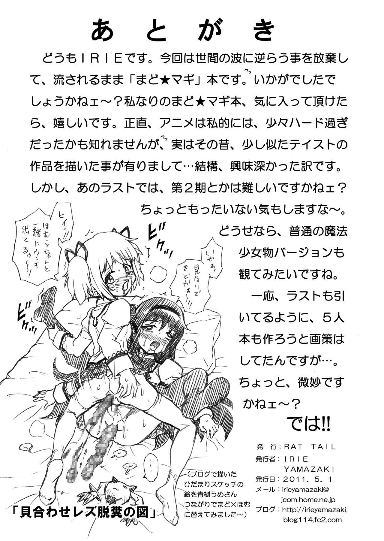 """Mado★Magi"" Anal & Scatolo Sakuhinshuu 42"