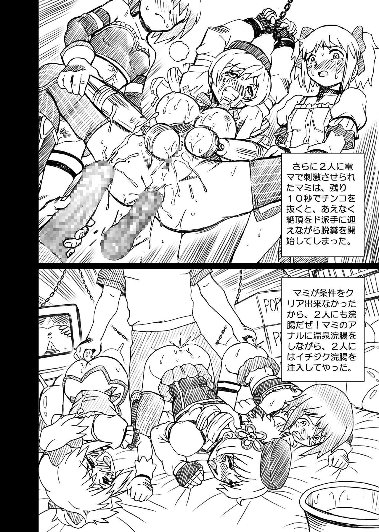 """Mado★Magi"" Anal & Scatolo Sakuhinshuu 49"
