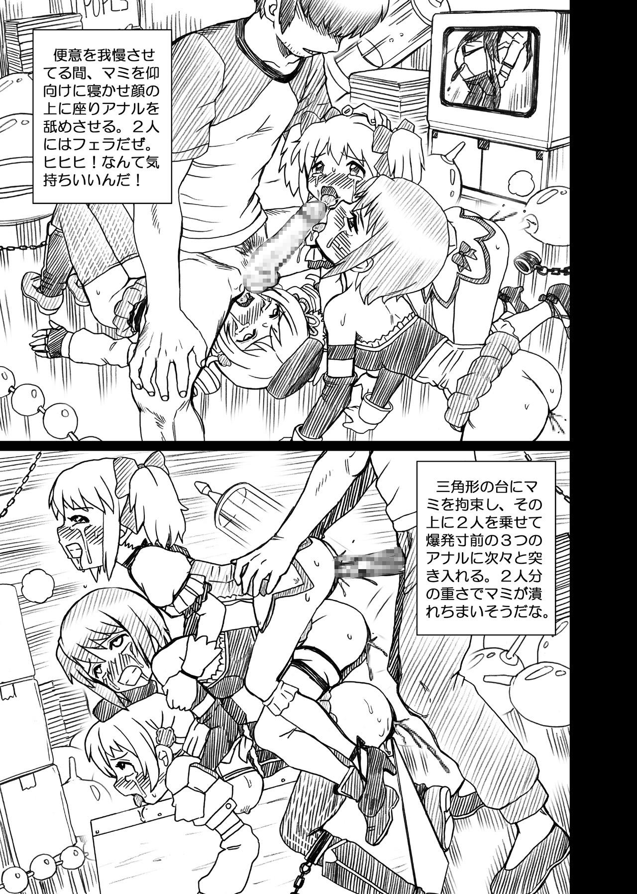 """Mado★Magi"" Anal & Scatolo Sakuhinshuu 50"