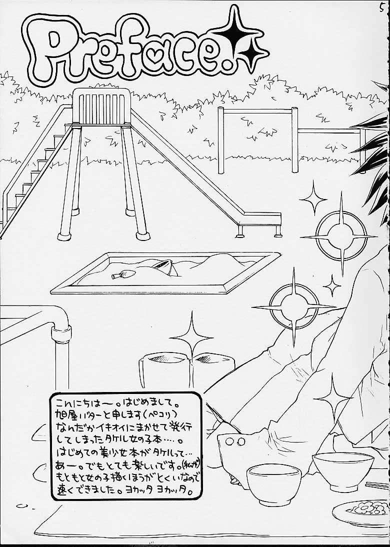 Fushigi Na Peach Pie 3