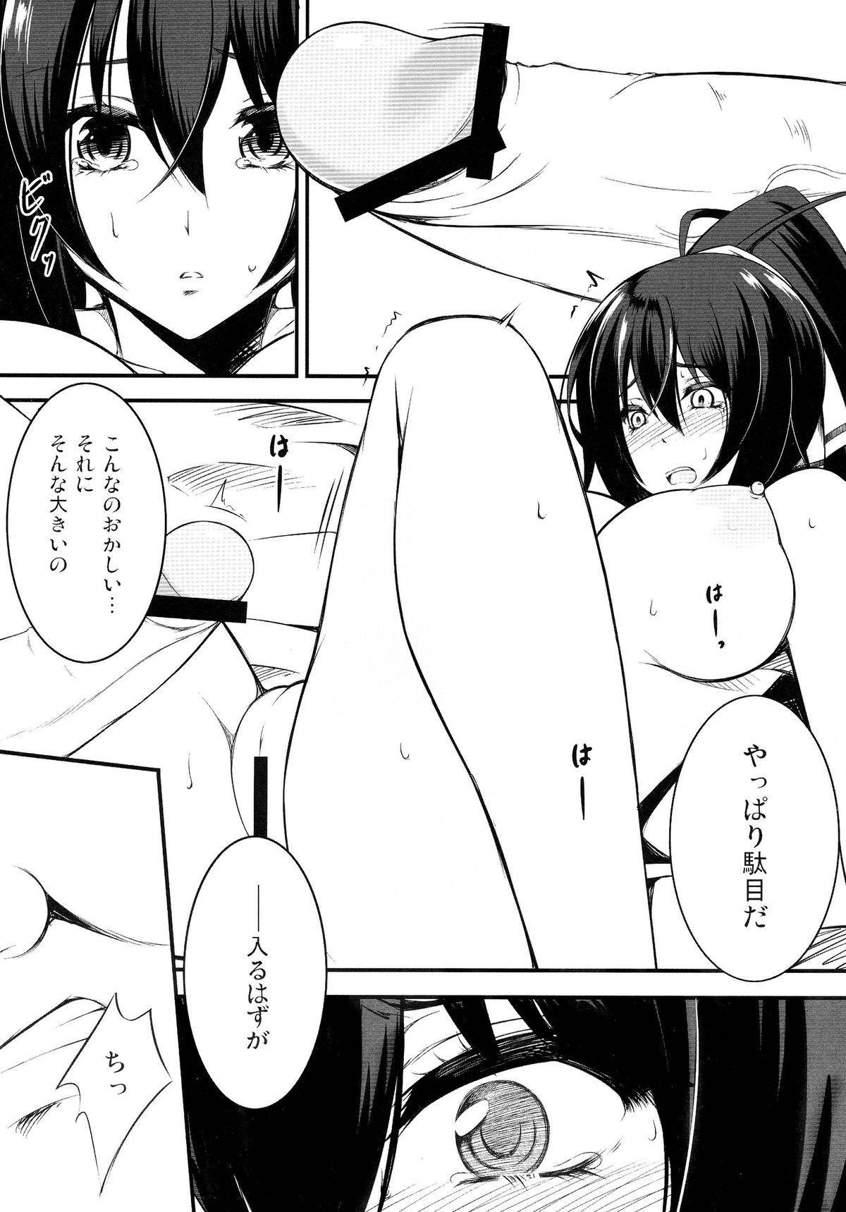 Fuguu-kei Heroine 11