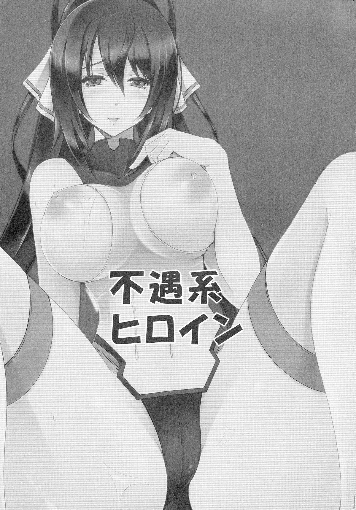 Fuguu-kei Heroine 2