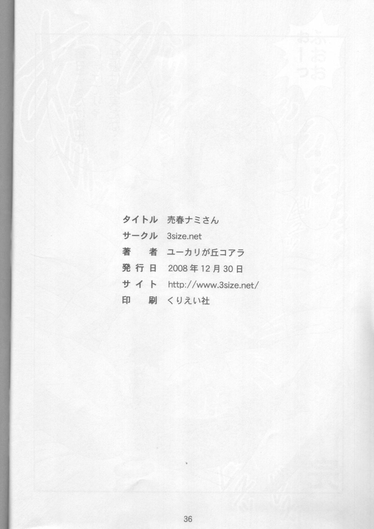 Baishun Nami-san 32