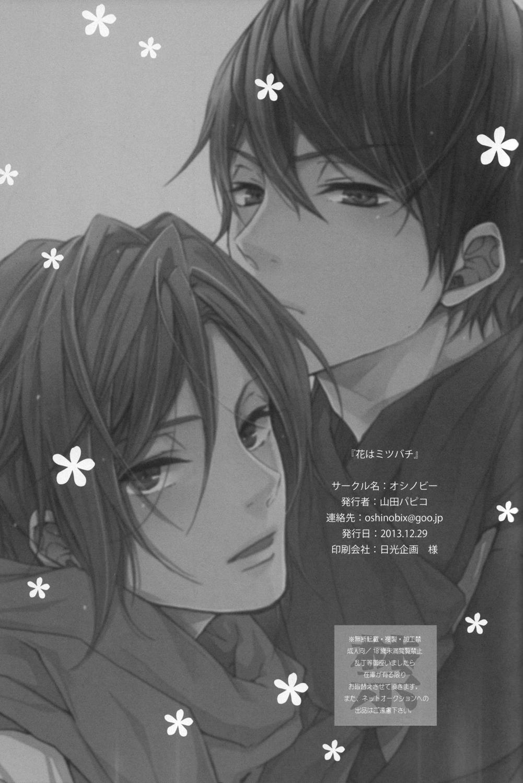 Koi wa Mitsubachi | Love Bees 26