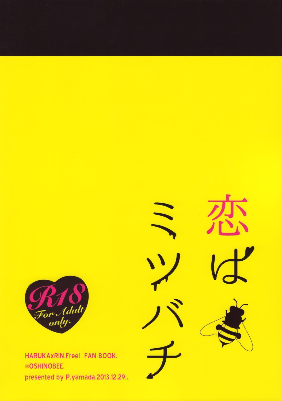 Koi wa Mitsubachi | Love Bees 29