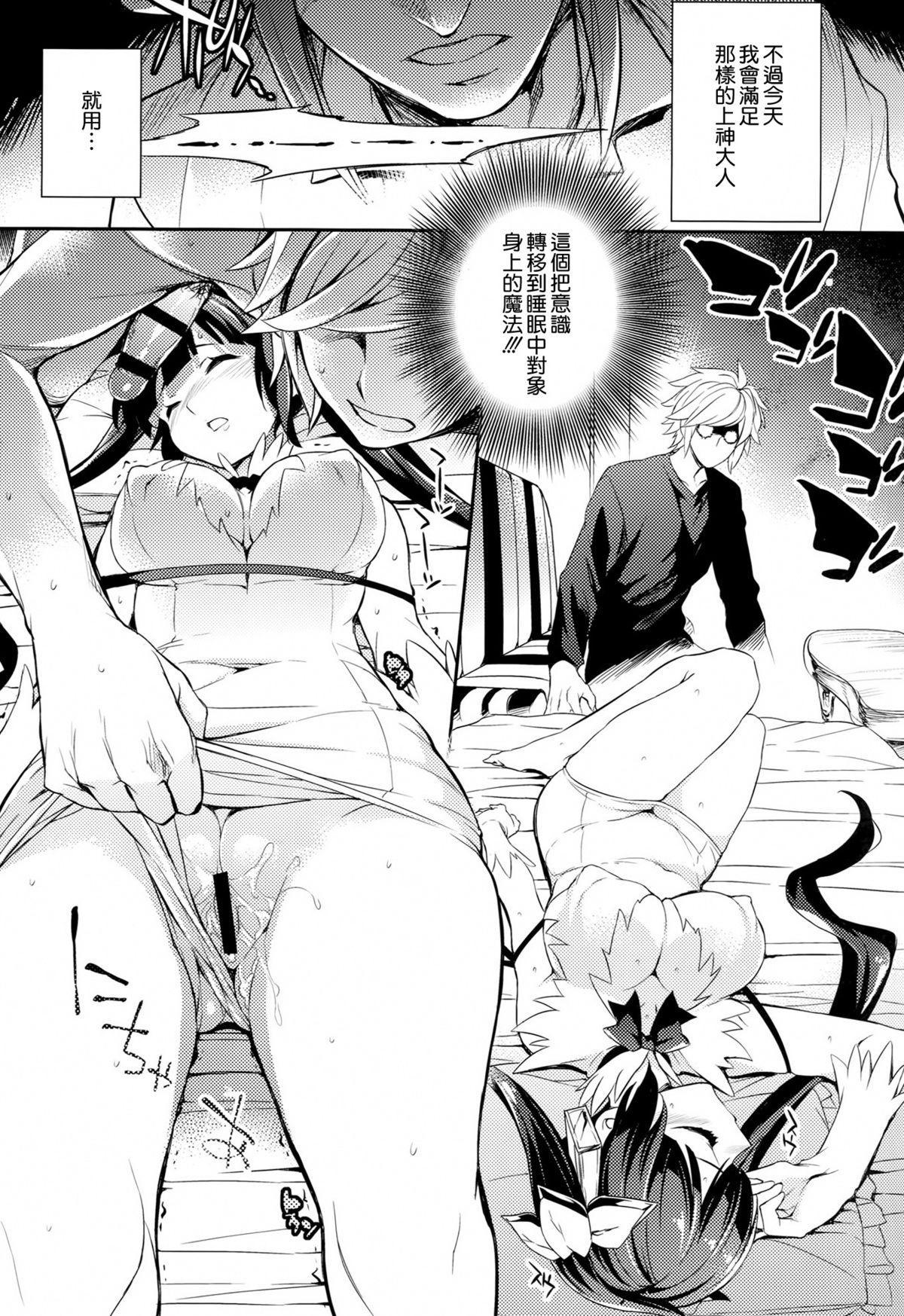 (COMIC1☆9) [Crazy9 (Ichitaka)] C9-19 Kami-sama to Suiminkan (Dungeon ni Deai o Motomeru no wa Machigatteiru Darou ka) [Chinese] [空気系☆漢化] 10