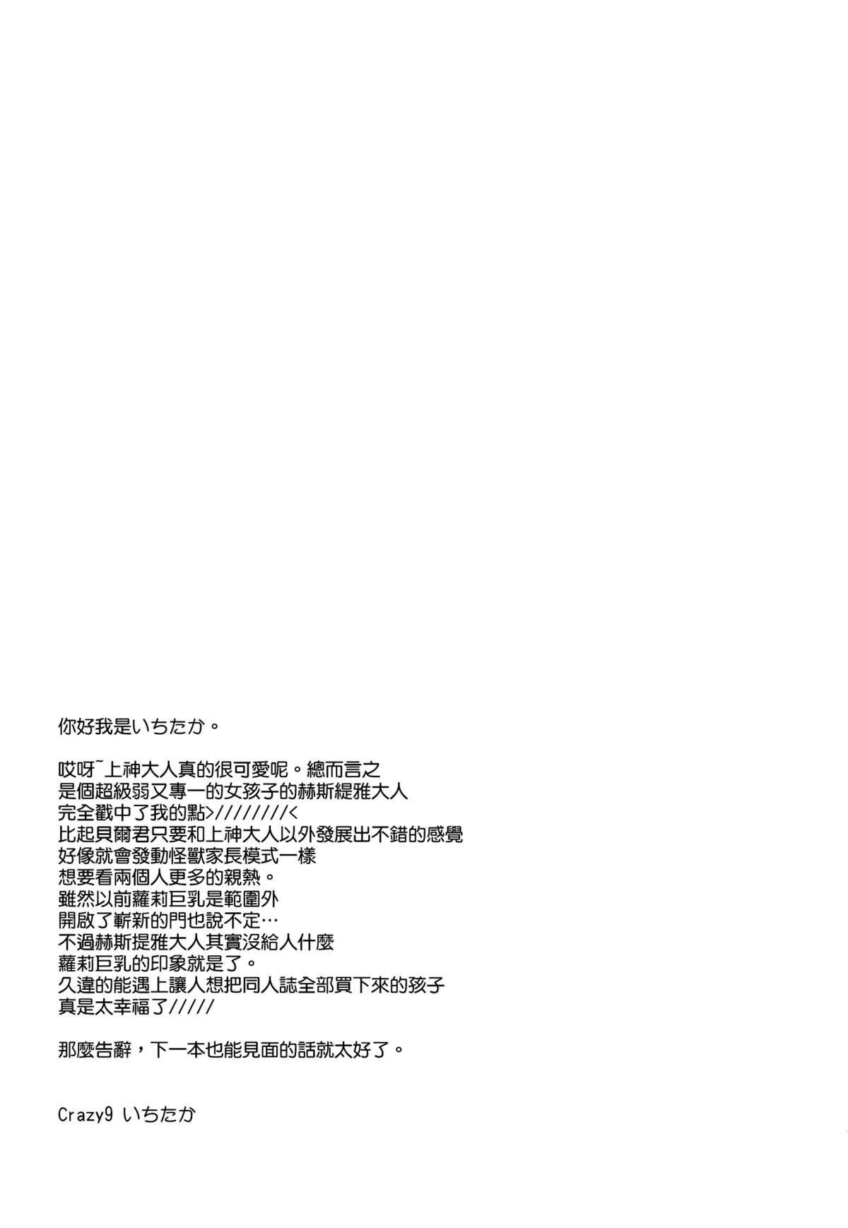 (COMIC1☆9) [Crazy9 (Ichitaka)] C9-19 Kami-sama to Suiminkan (Dungeon ni Deai o Motomeru no wa Machigatteiru Darou ka) [Chinese] [空気系☆漢化] 24
