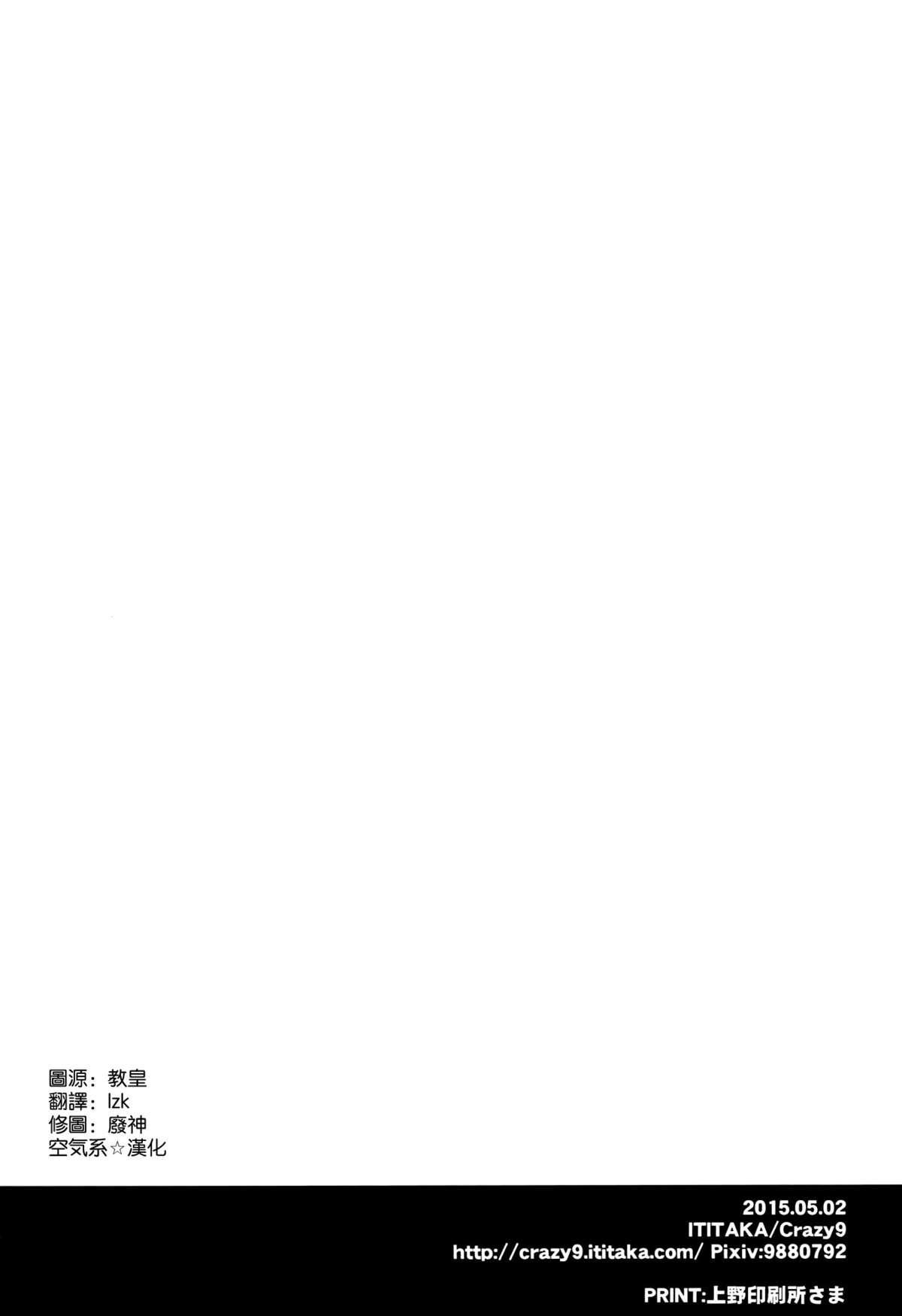 (COMIC1☆9) [Crazy9 (Ichitaka)] C9-19 Kami-sama to Suiminkan (Dungeon ni Deai o Motomeru no wa Machigatteiru Darou ka) [Chinese] [空気系☆漢化] 25