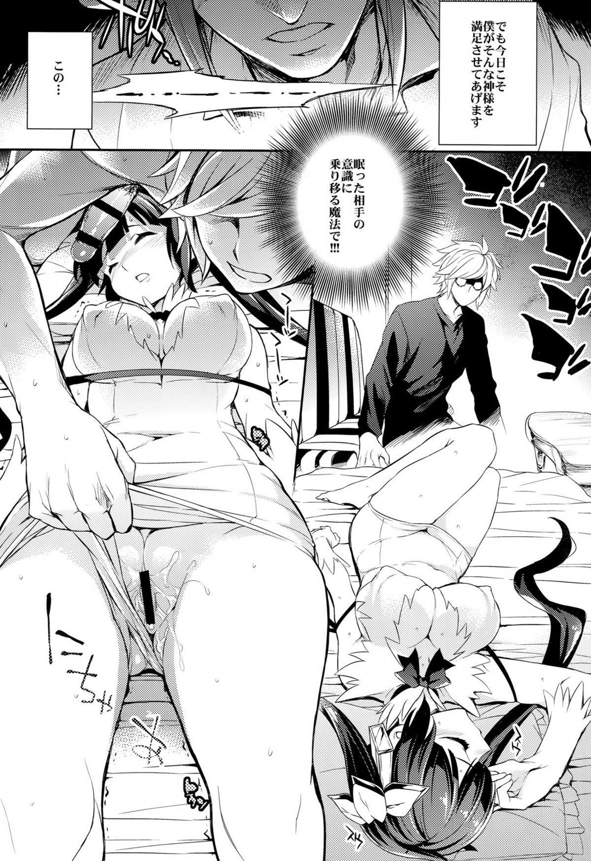 (COMIC1☆9) [Crazy9 (Ichitaka)] C9-19 Kami-sama to Suiminkan (Dungeon ni Deai o Motomeru no wa Machigatteiru Darou ka) 9