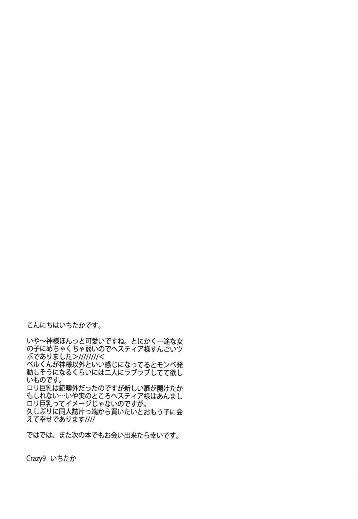 (COMIC1☆9) [Crazy9 (Ichitaka)] C9-19 Kami-sama to Suiminkan (Dungeon ni Deai o Motomeru no wa Machigatteiru Darou ka) 23