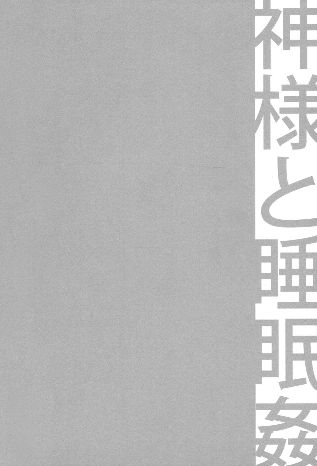 (COMIC1☆9) [Crazy9 (Ichitaka)] C9-19 Kami-sama to Suiminkan (Dungeon ni Deai o Motomeru no wa Machigatteiru Darou ka) 2