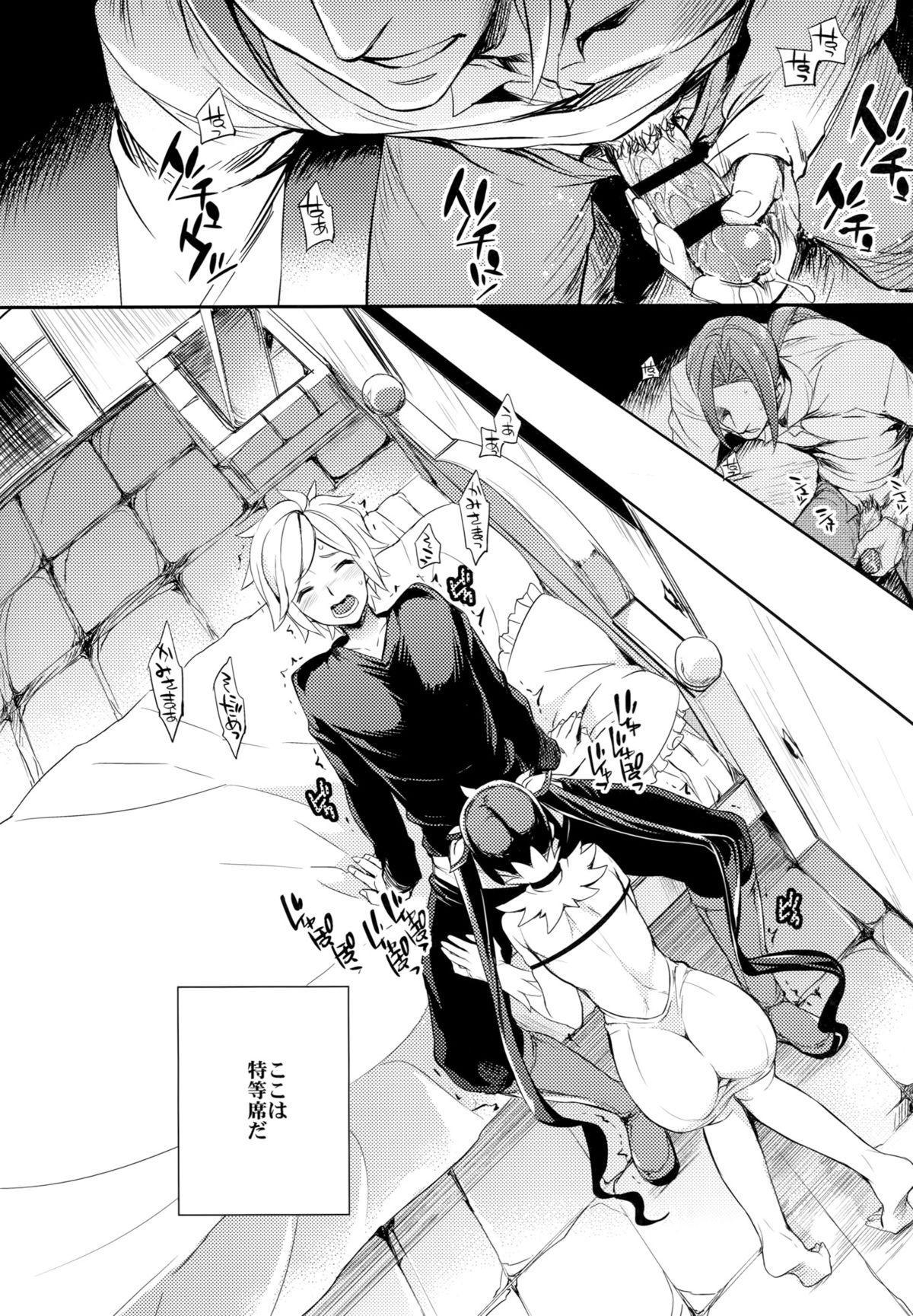 (COMIC1☆9) [Crazy9 (Ichitaka)] C9-19 Kami-sama to Suiminkan (Dungeon ni Deai o Motomeru no wa Machigatteiru Darou ka) 4