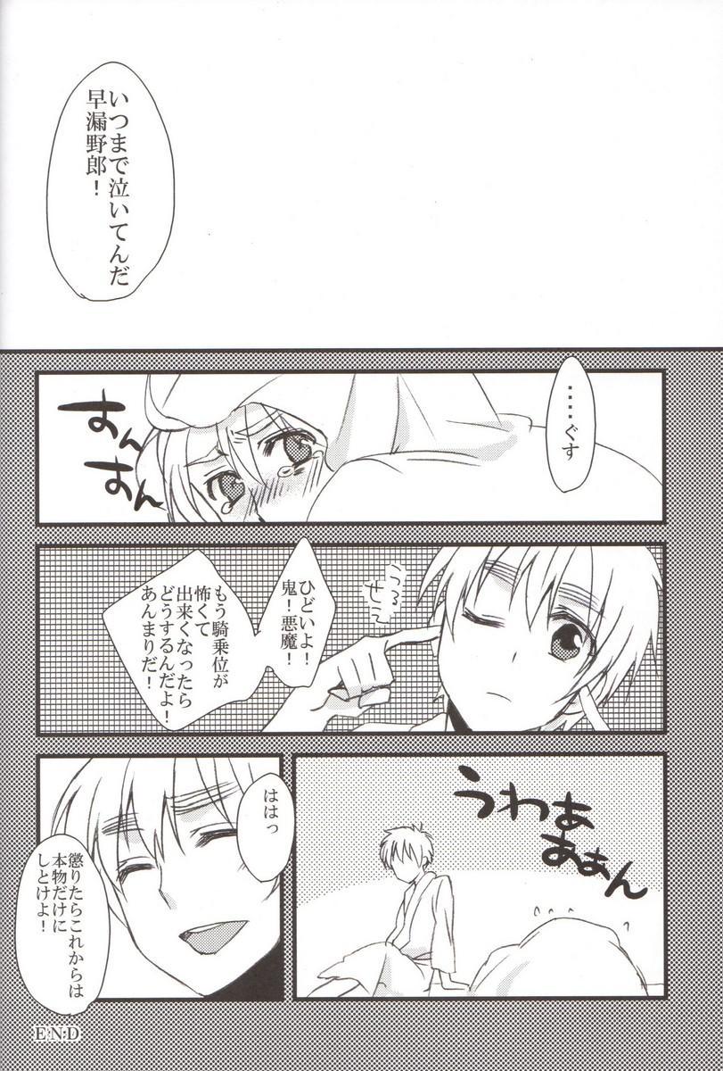 Oshioki no Jikan. 22