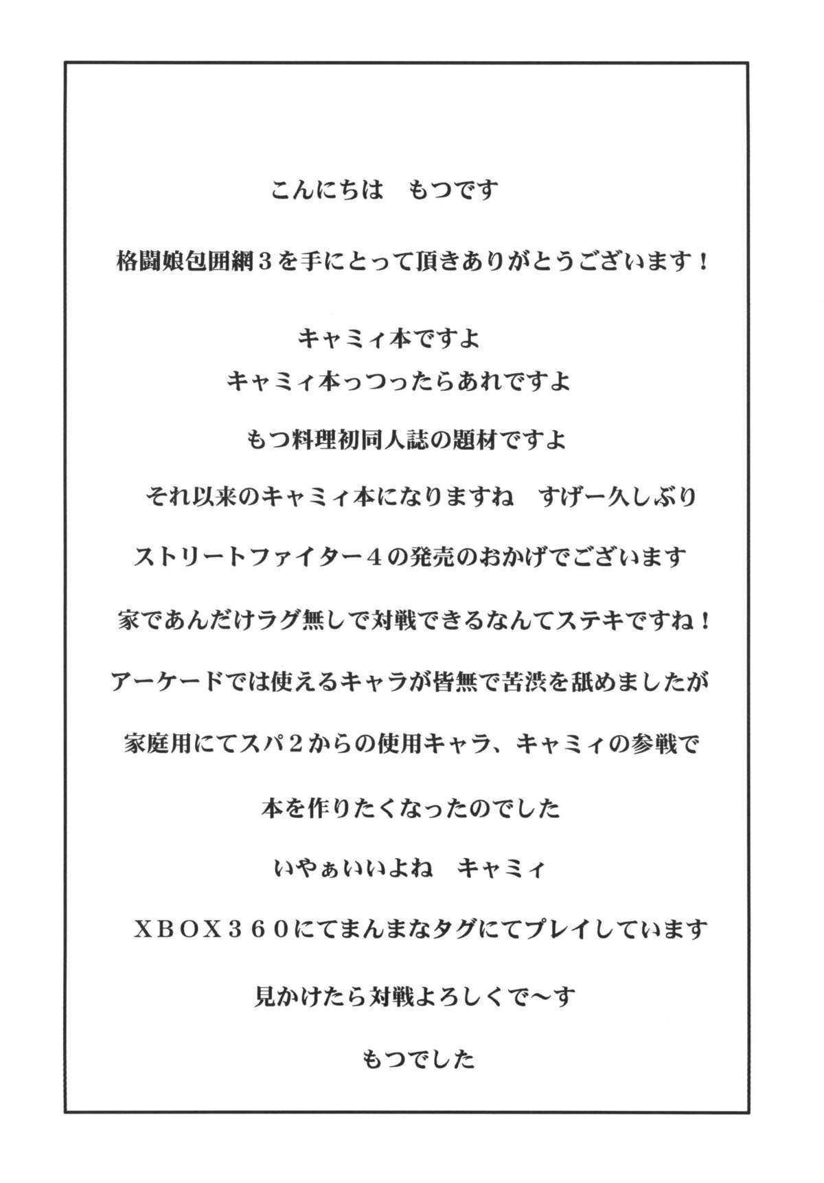 Kakutou Musume Houimou 3 20