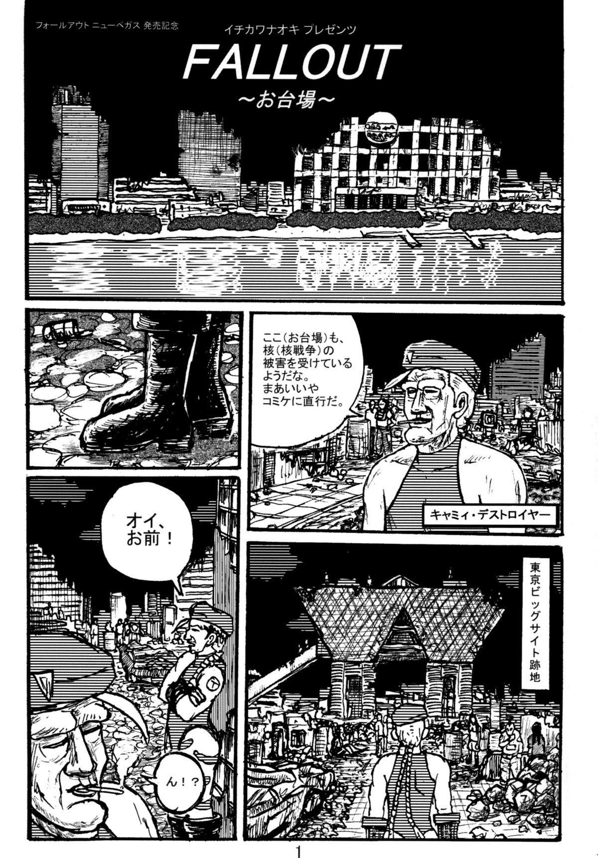 Kakutou Musume Houimou 3 21