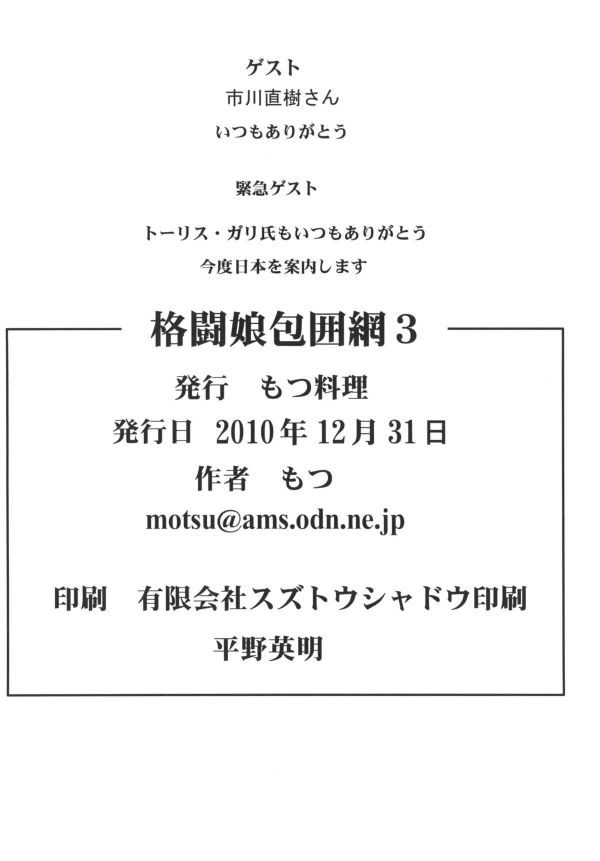 Kakutou Musume Houimou 3 24