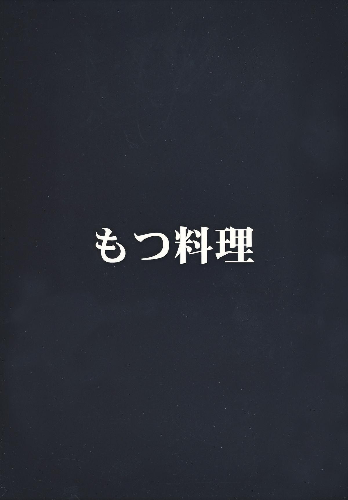 Kakutou Musume Houimou 3 25