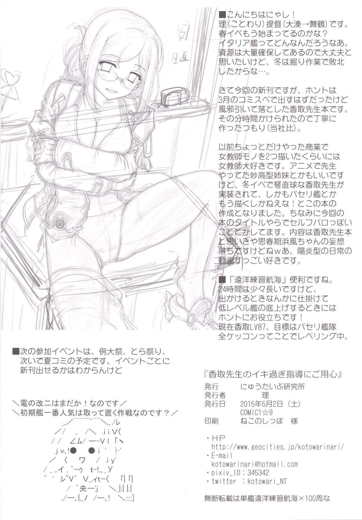 Katori-sensei no Ikisugi Shidou ni Goyoujin 16