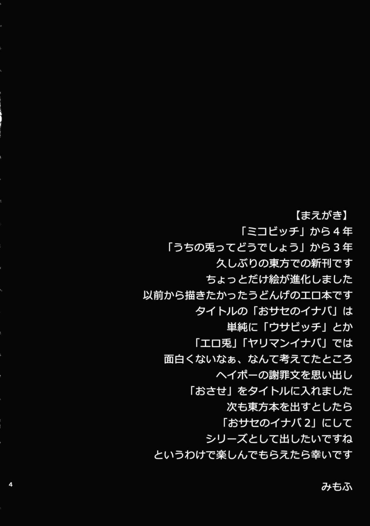 Osase no Inaba 3