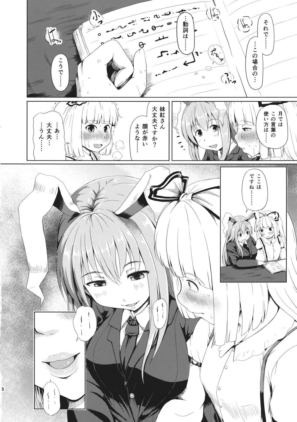 Osase no Inaba 7