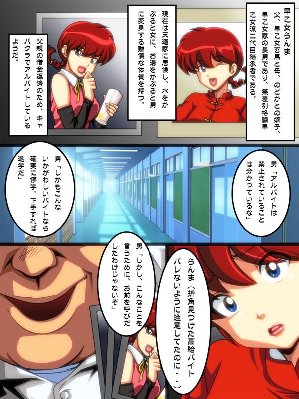 Ranma to Enkou 23