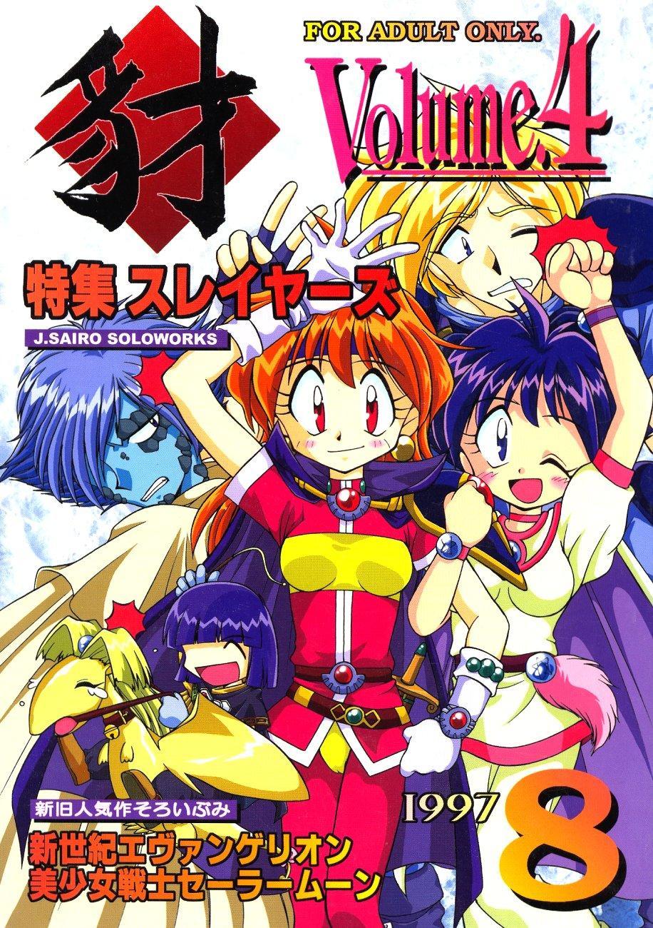 Yamainu  Volume.4 0