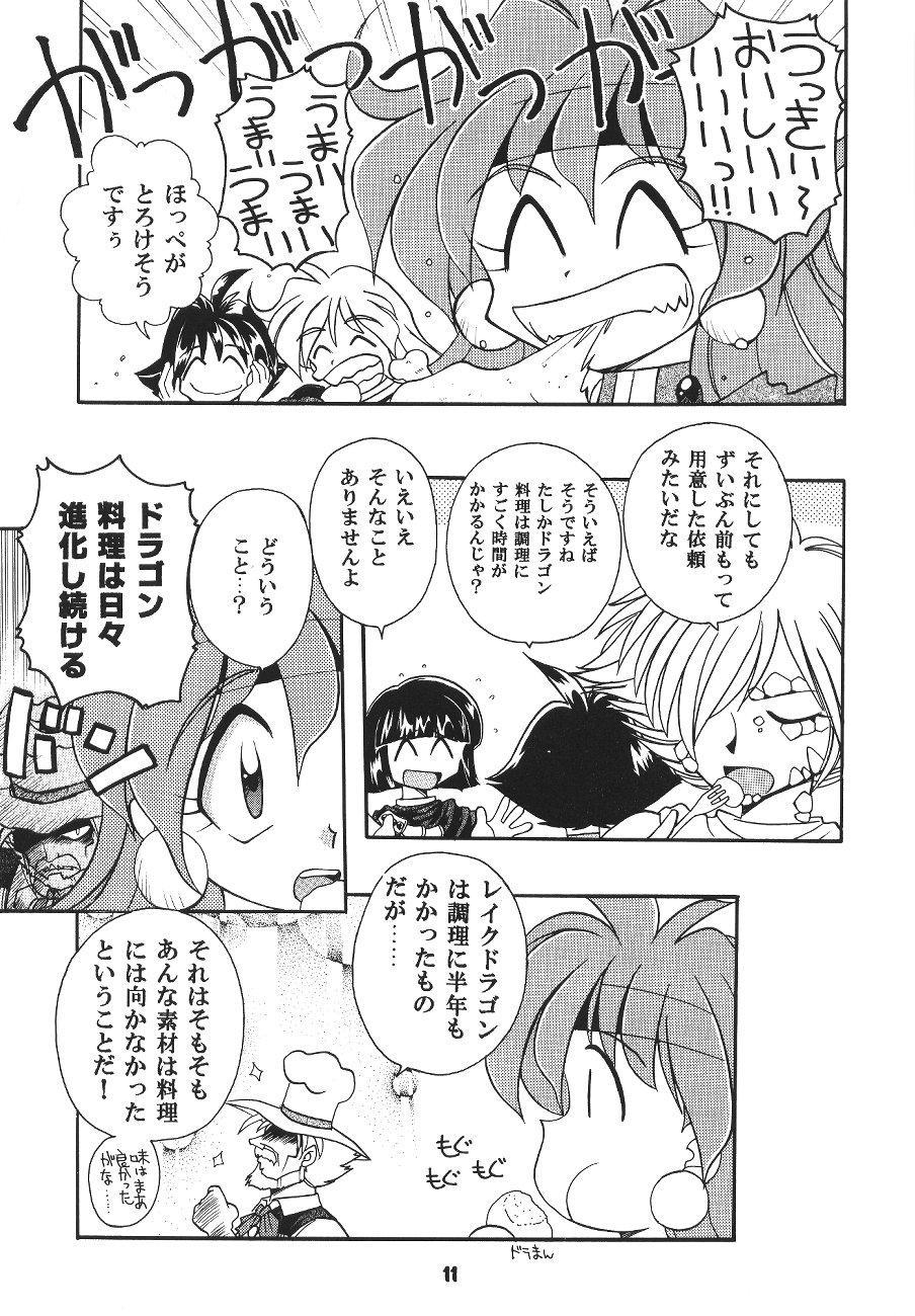 Yamainu  Volume.4 9