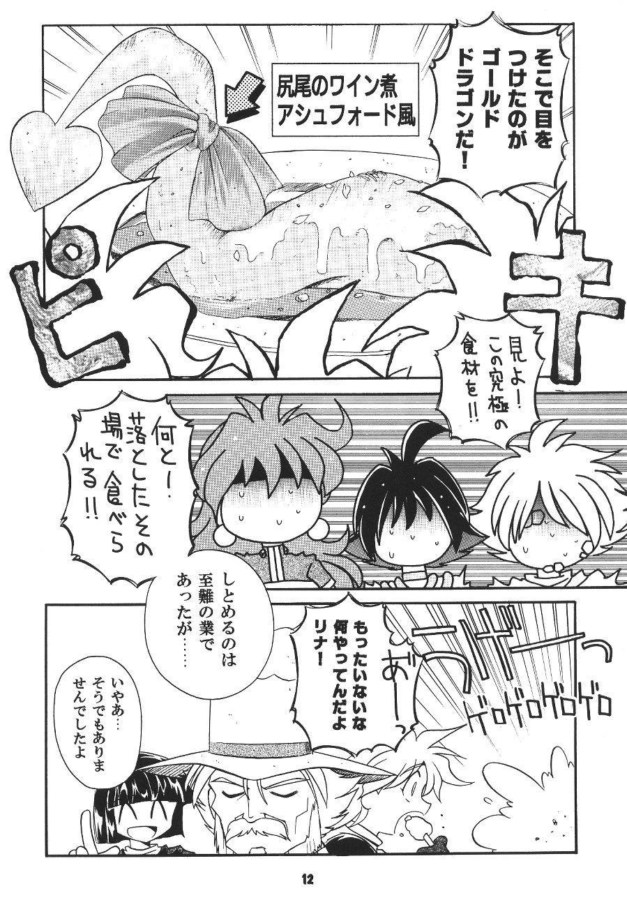 Yamainu  Volume.4 10