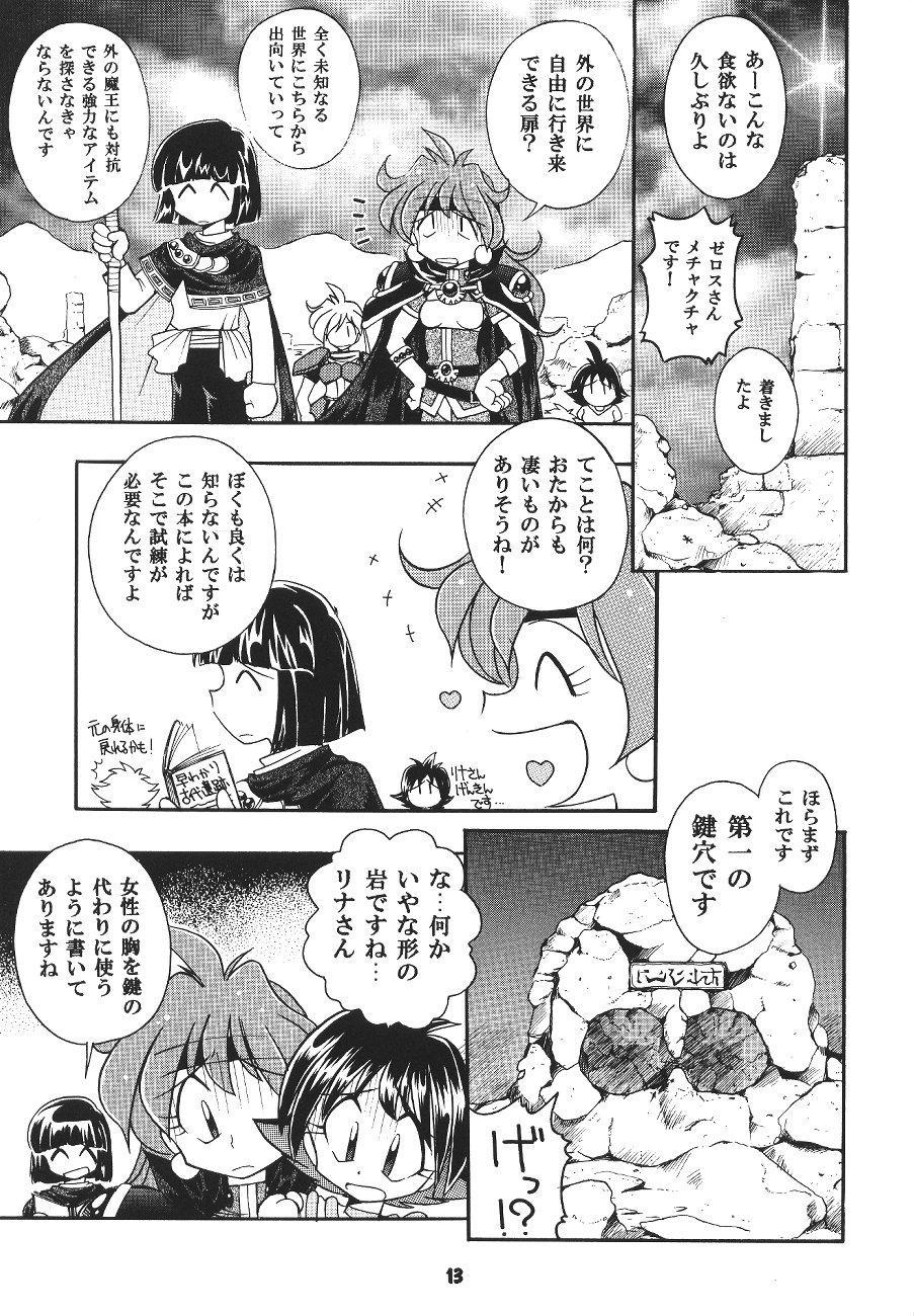 Yamainu  Volume.4 11