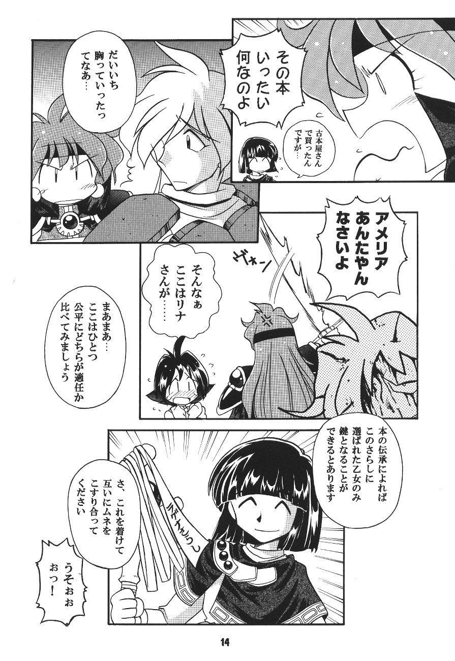 Yamainu  Volume.4 12