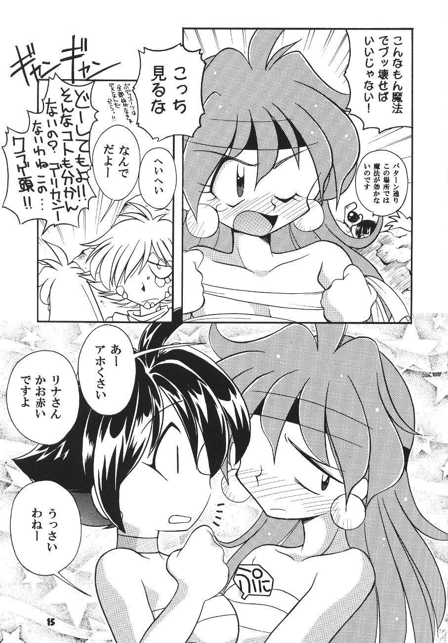Yamainu  Volume.4 13