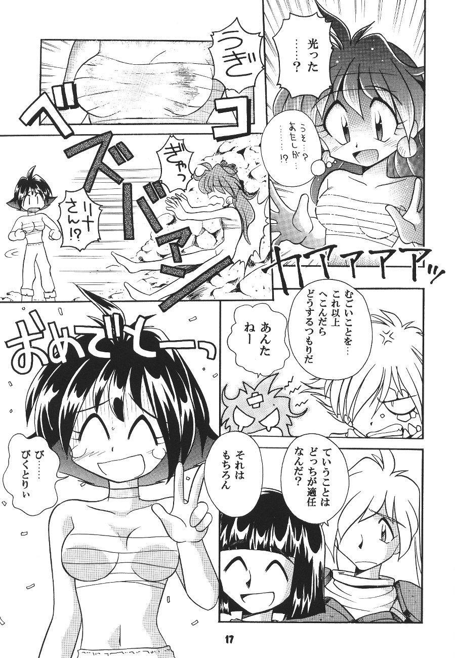 Yamainu  Volume.4 15