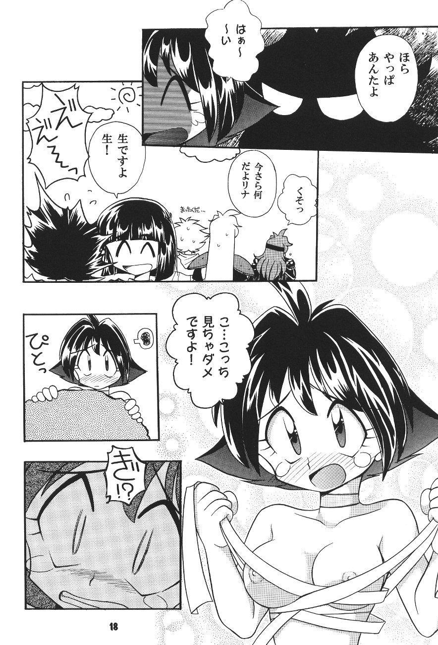 Yamainu  Volume.4 16