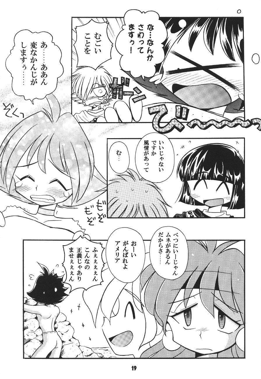Yamainu  Volume.4 17