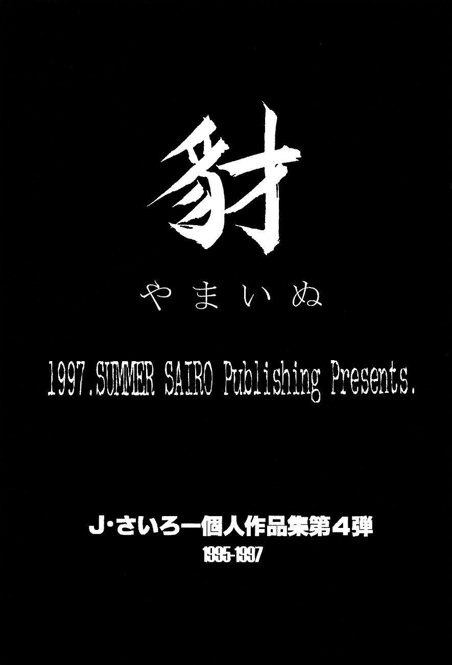 Yamainu  Volume.4 1