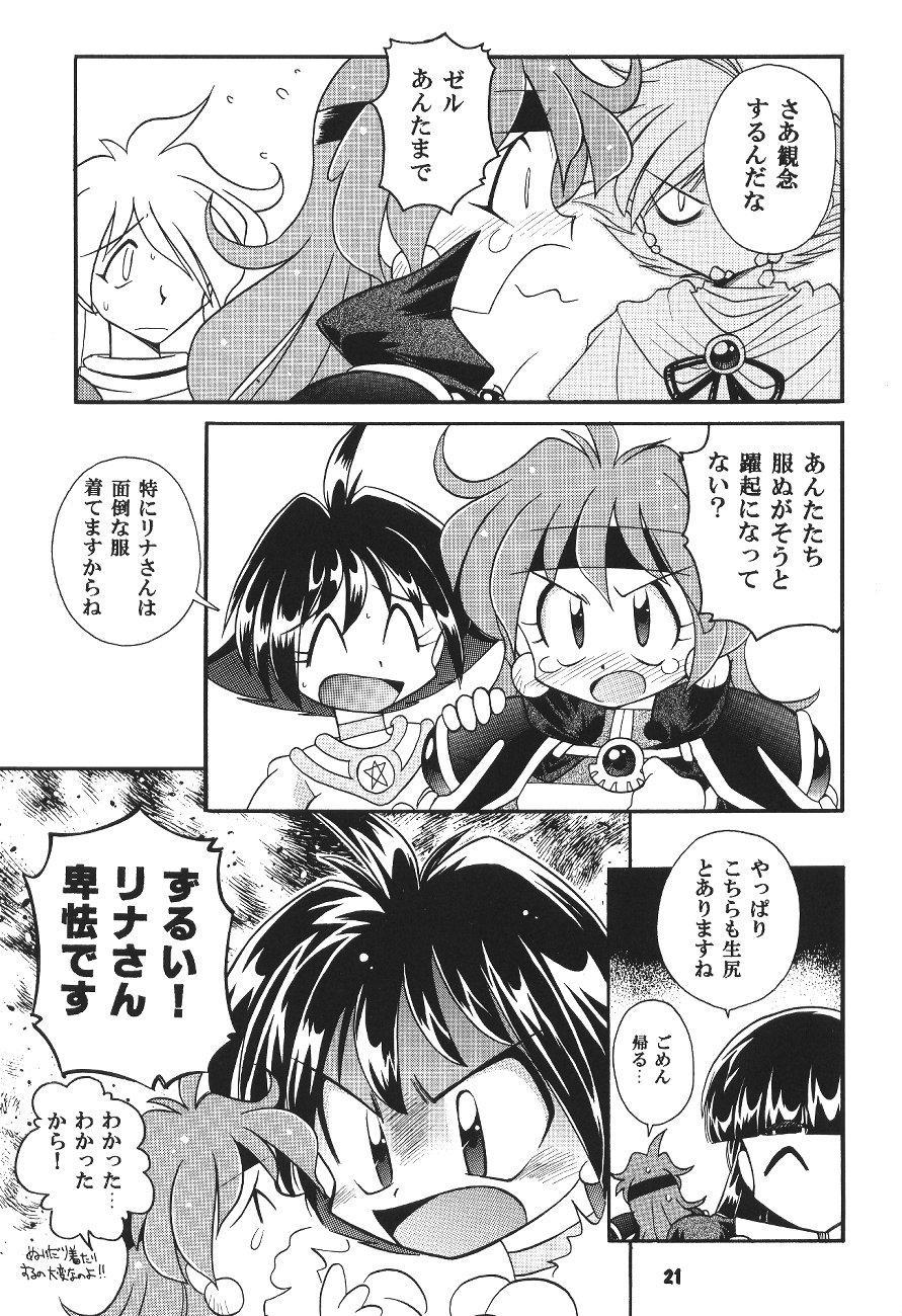 Yamainu  Volume.4 19