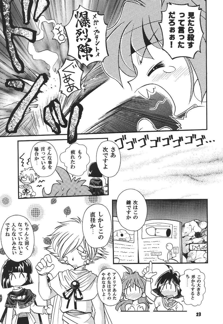 Yamainu  Volume.4 21