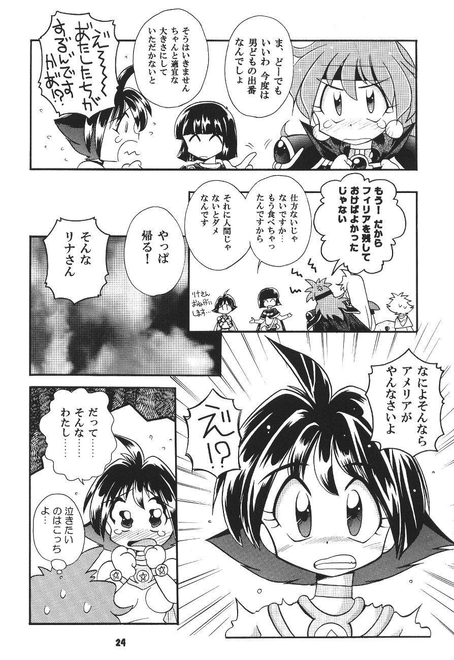 Yamainu  Volume.4 22