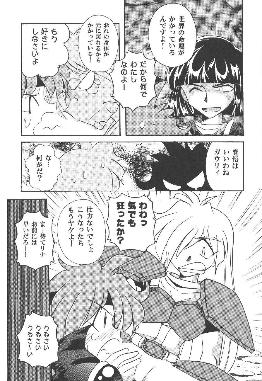 Yamainu  Volume.4 23