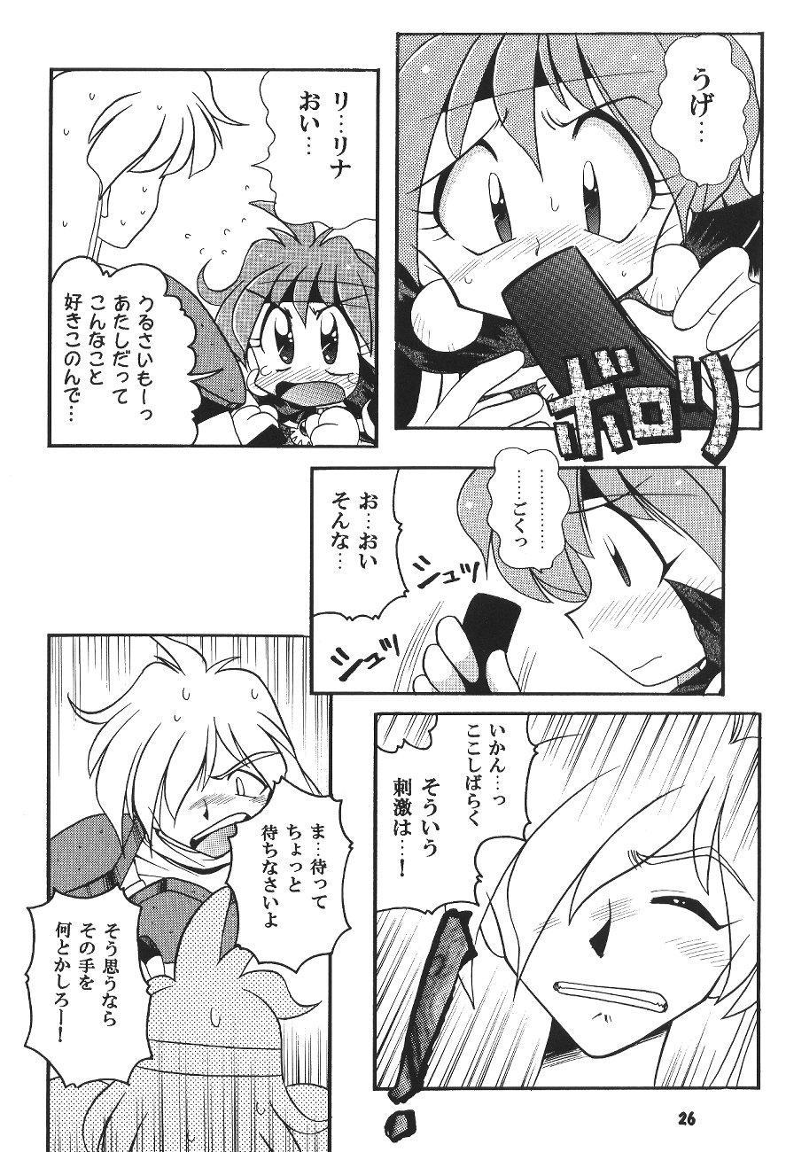 Yamainu  Volume.4 24