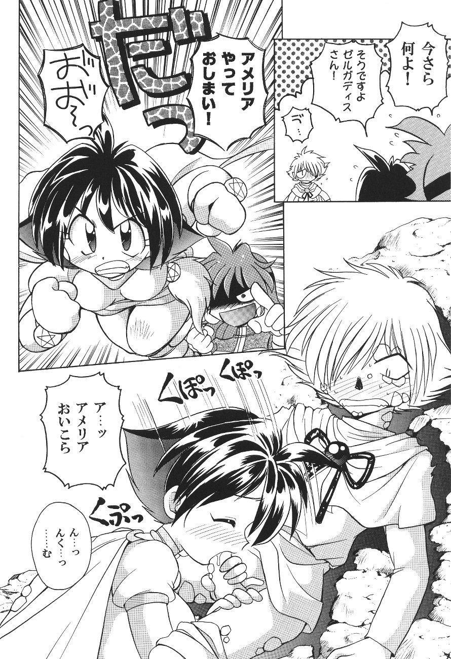 Yamainu  Volume.4 26